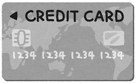 クレジットカード納付