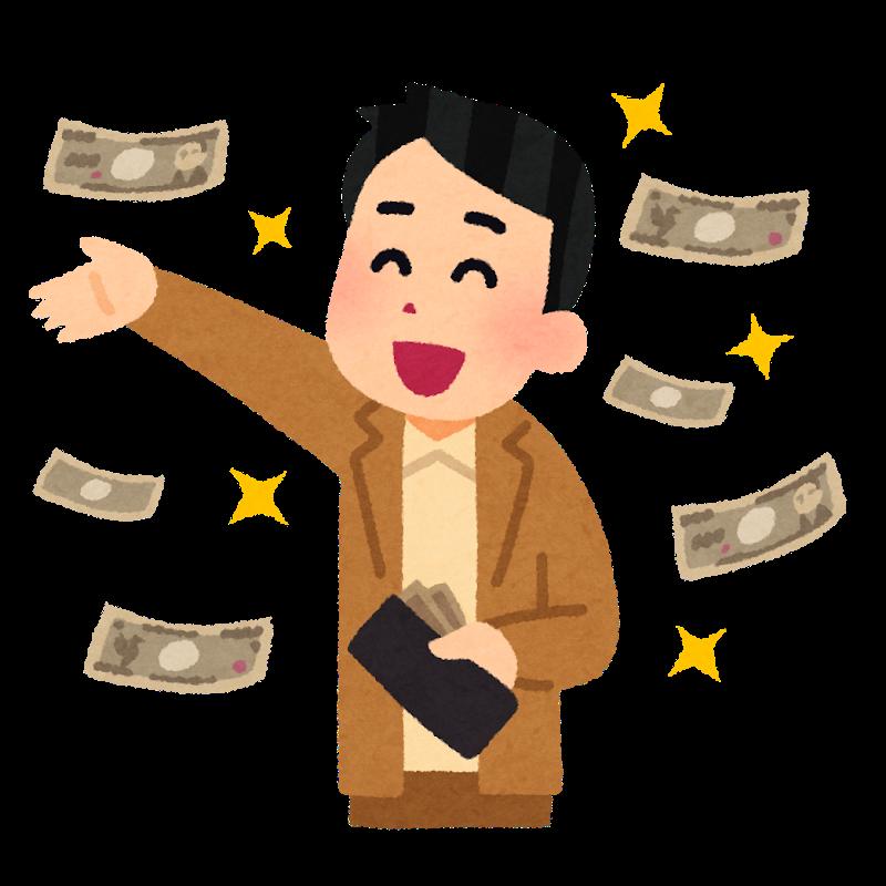 お金を使う